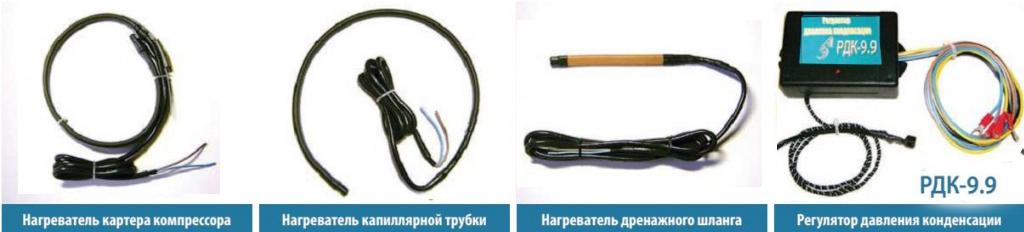 Зимний комплект кондиционера