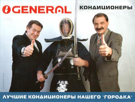 Кондиционеры General - лучшие кондиционеры